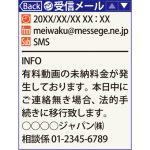 SMSの迷惑メール