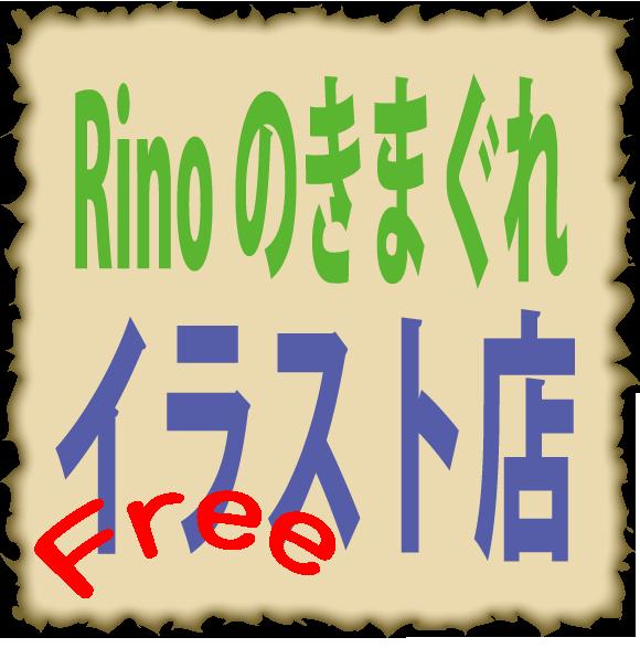 Rinoのきまぐれイラスト店free
